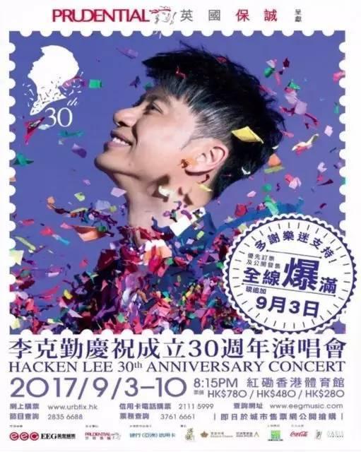 香港9月演唱会指南:李克勤邓紫棋开唱,女团Apink活力访港献唱!