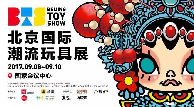 赠票| 2017 bts北京国际潮流玩具展,燥起来吧!