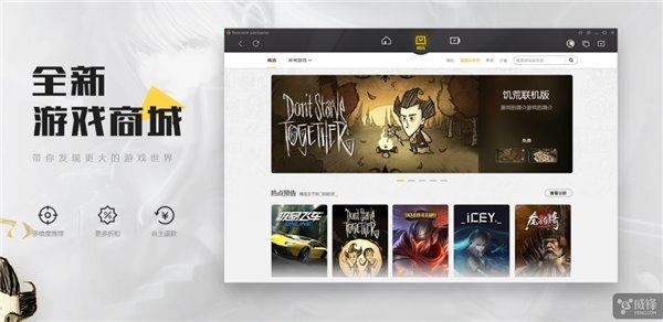 腾讯WeGame新版官网上线这是要与Steam刚正面?_时时彩技术伽君③