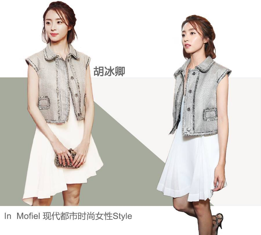 InStyle?MofielStyle!旋风少女胡冰卿_in_MofielAgain