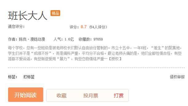又一部高人气国漫IP即将开播,腾讯自制网剧《班长大人》定档9月8日