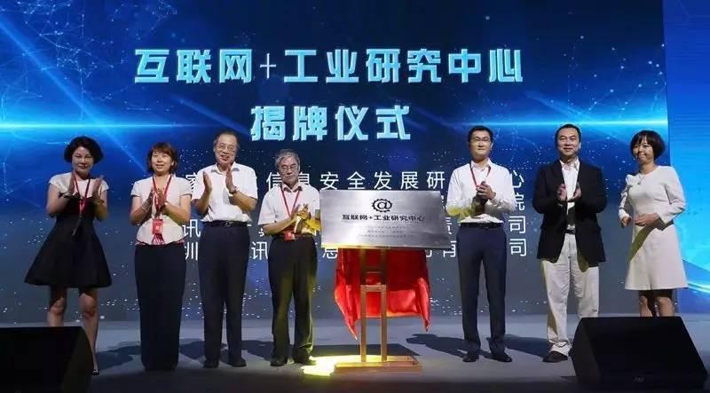 互联网+工业研究中心今日在京成立,马化腾出席揭牌仪式