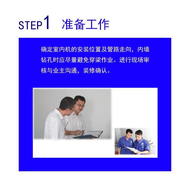 中央空调装修过程图-中央空调安装步骤图解