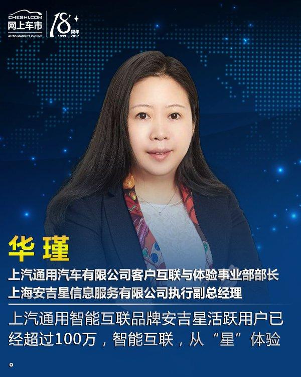 华瑾:安吉星活跃用户超越百万开启智能互联新体验