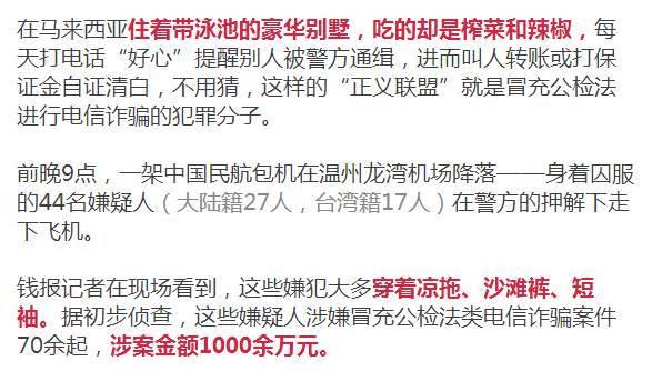 温州警方抓了44个人,他们住豪华别墅却天天吃榨菜?