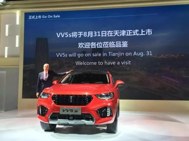 AX4 天逸 VV5s等新车亮相高清图片