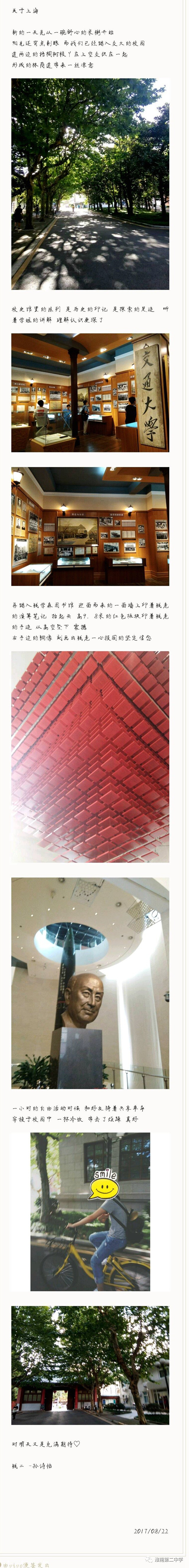 """""""亲临上海交大,我看到了博物馆中钱学森的生平事迹,我被他那为梦想而图片"""