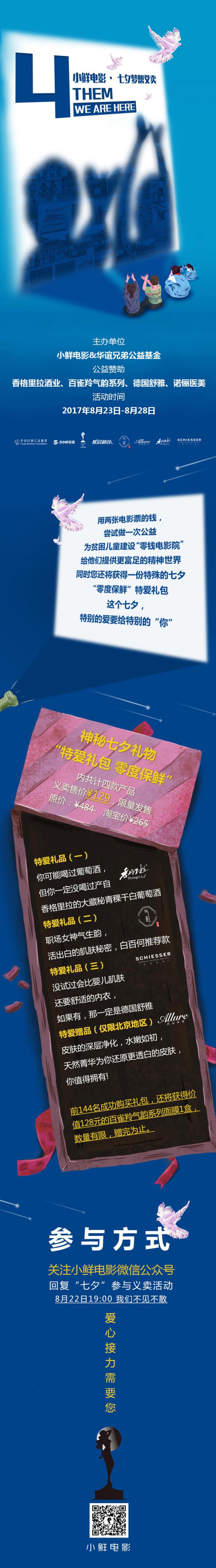 福利七夕最浪漫大礼包来袭,最重要的是还做了公益