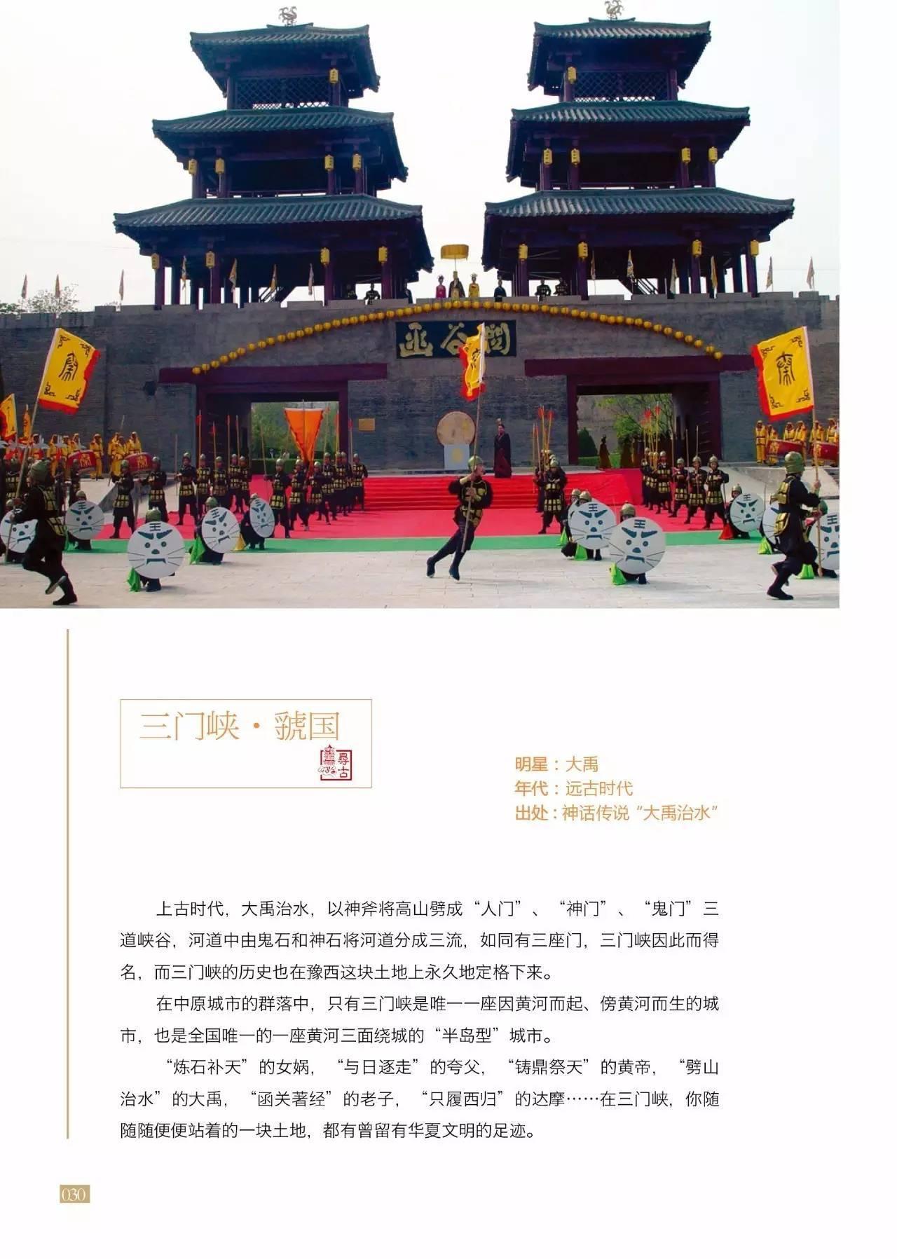 中国历朝一览表