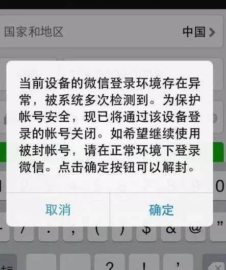 淘微客做单:马化腾微信封号81万,微商、淘客在微信里还会有春天吗? 电商 第2张