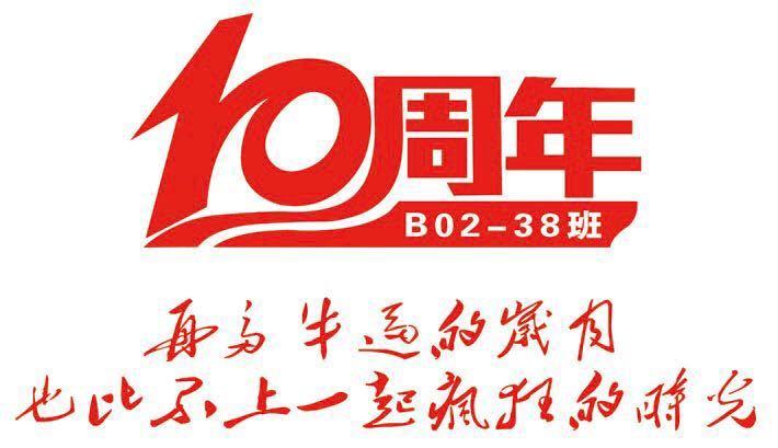 南昌理工学院logo_南昌理工学院b02-38班20余位学子同学聚会活动