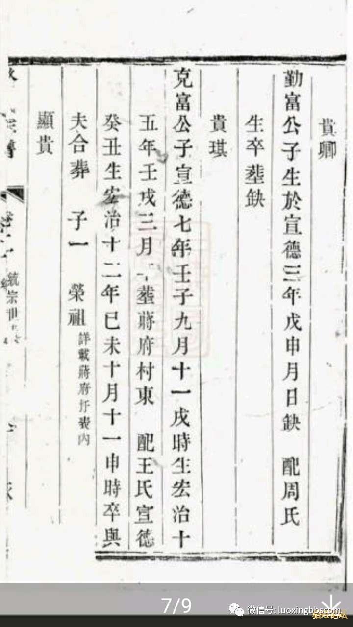 骆氏宗谱考证图片