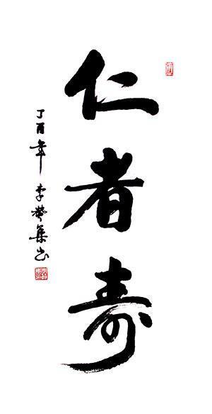 造,诗经汉赋,唐诗宋词,烂熟于 李赞集先生的书风,多以朴实中见