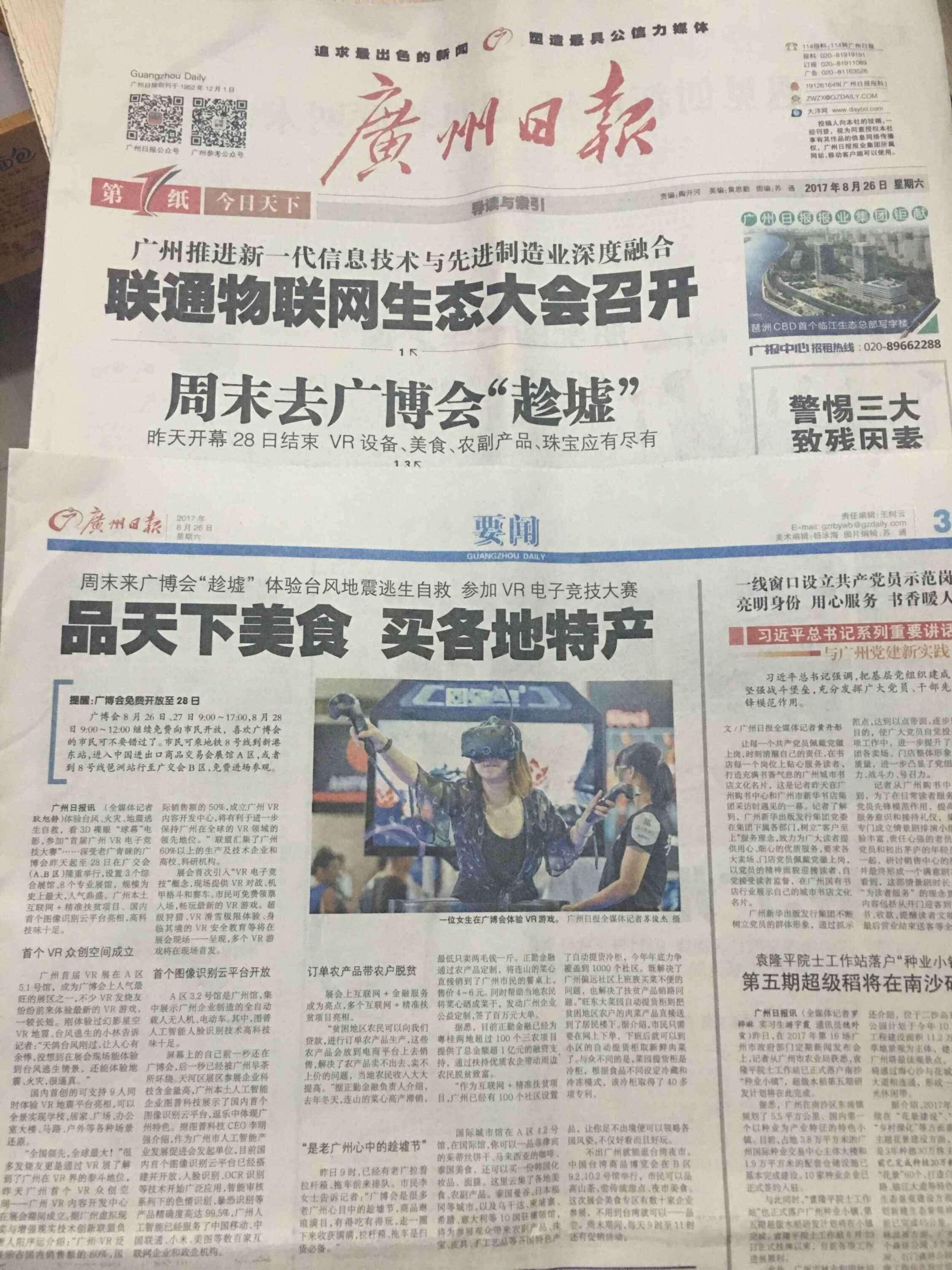 广州日报买马图