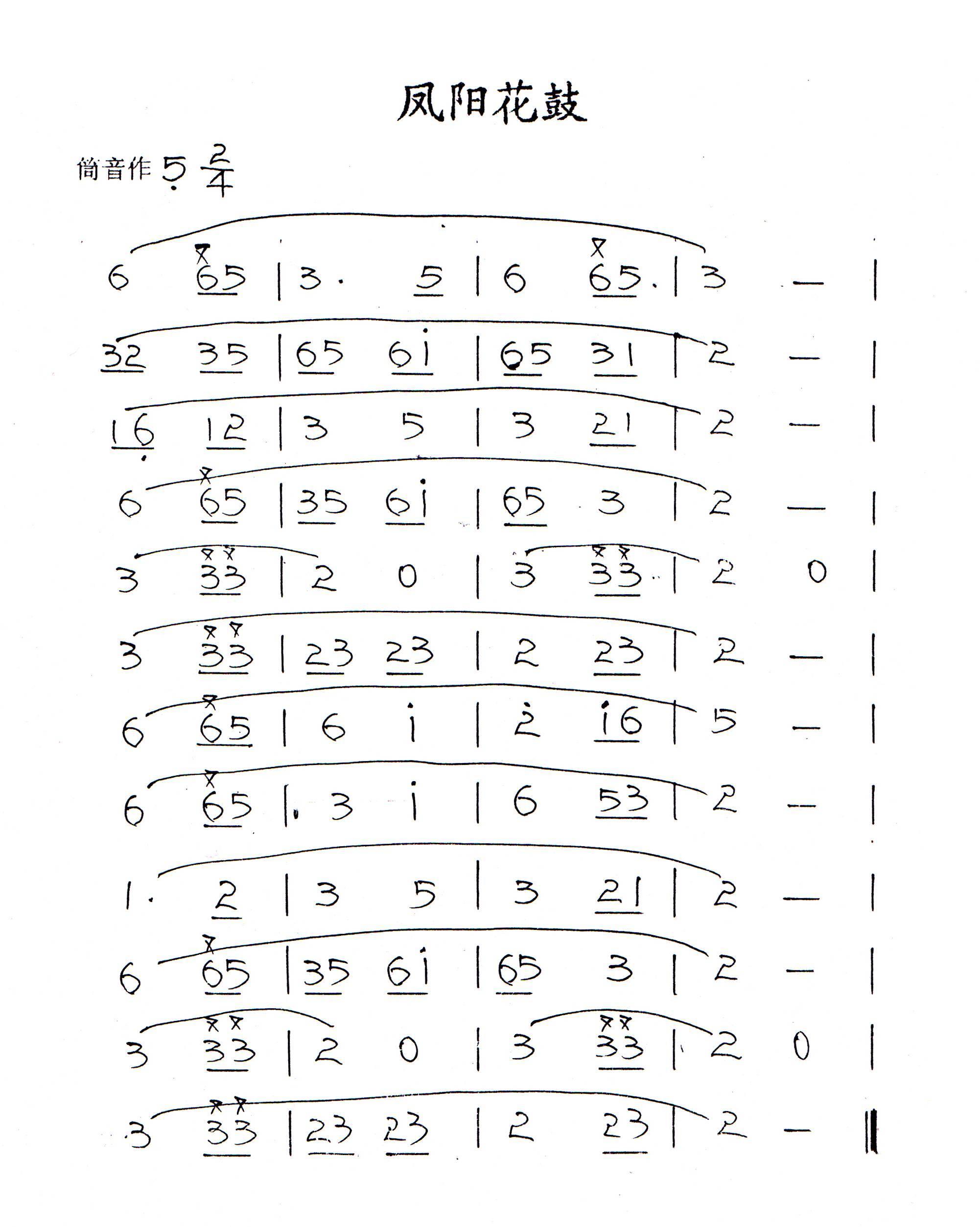【叠音·凤阳花鼓】新爱琴·从零开始学竹笛