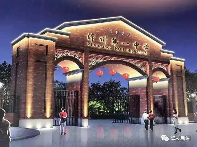 注意!漳州一中高中部将异地新建;漳州三中分校