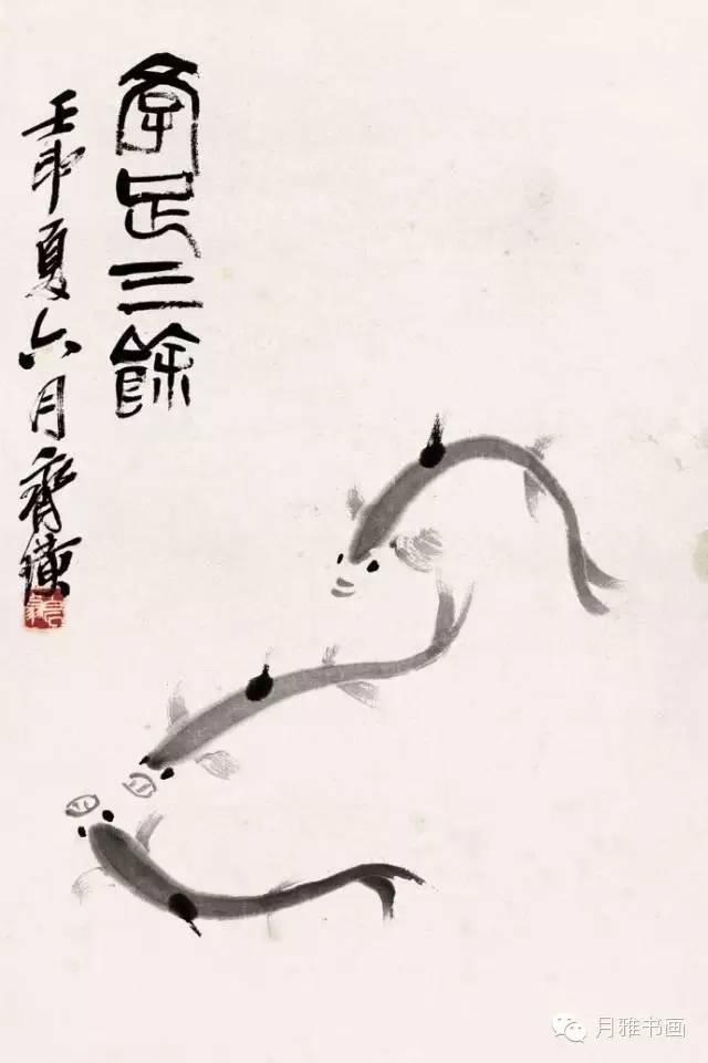 历代名家画——『鱼』图片