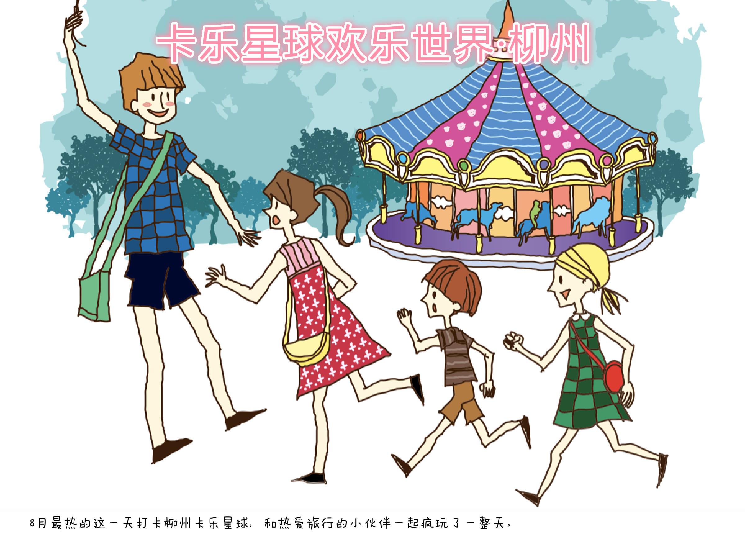 【我的旅行大梦】老夫的少女心呐!去卡乐星球花样过周末!