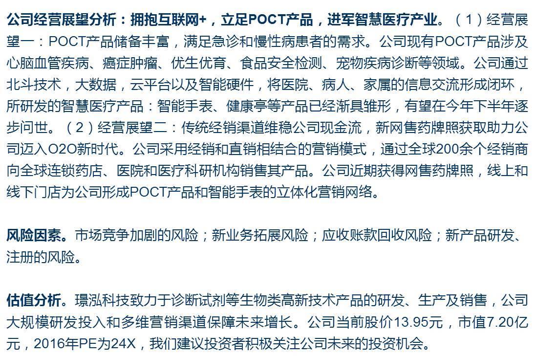 【中信新三板】亮马组合周报第21期(20170828)—组合中报陆续披露