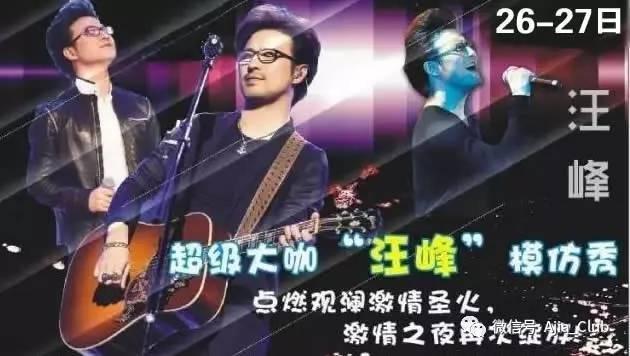 今晚,a 酒吧 峰暴来临 中国好声音 汪峰模仿秀—李峰!