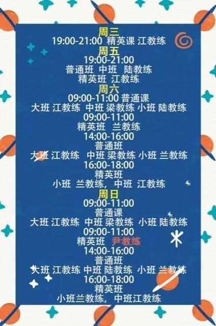 斗牛运动中心秋季篮球课开课通知【富百家校区】