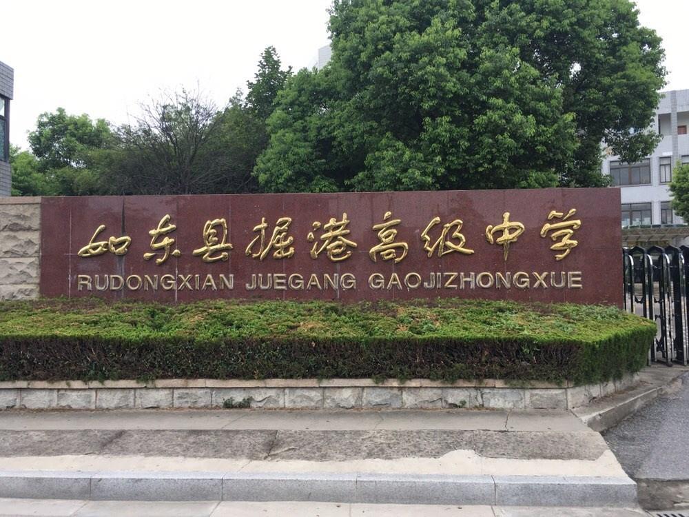 8月26日,江苏省如东县掘港高级中学启动