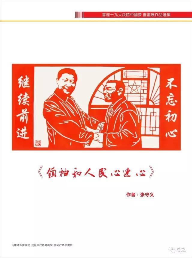 《喜迎十九大 决胜中国梦》书画作品联展