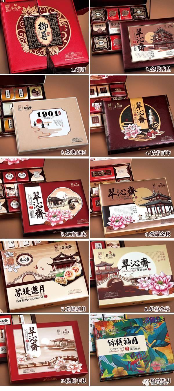 【中秋特辑】雄风超市中秋月饼礼盒开始预售啦.图片