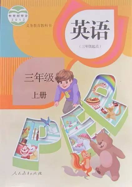 人教版pep小学英语三年级(上)高清电子课本