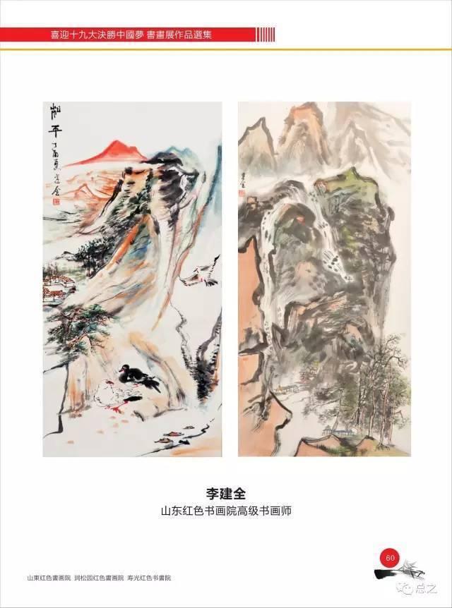 《喜迎十九大 决胜中国梦》书画作品联展图片