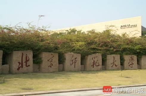 北京师范大学珠海校区到底怎样定位?