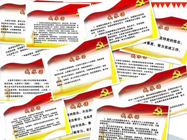 各基层党组织通过制作展板,宣传栏等方式亮出承诺,作出表率.