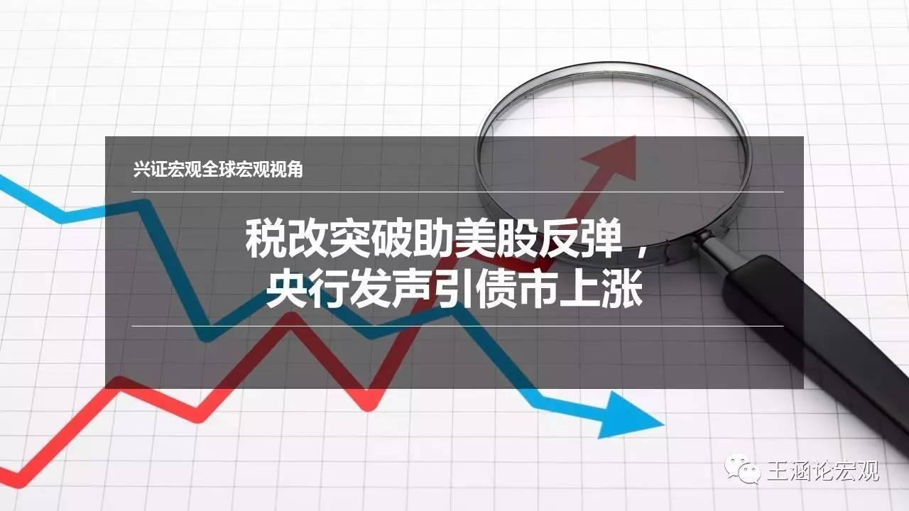 【兴证宏观】税改突破助美股反弹,央行发声引债市上涨 | 全球宏观视角