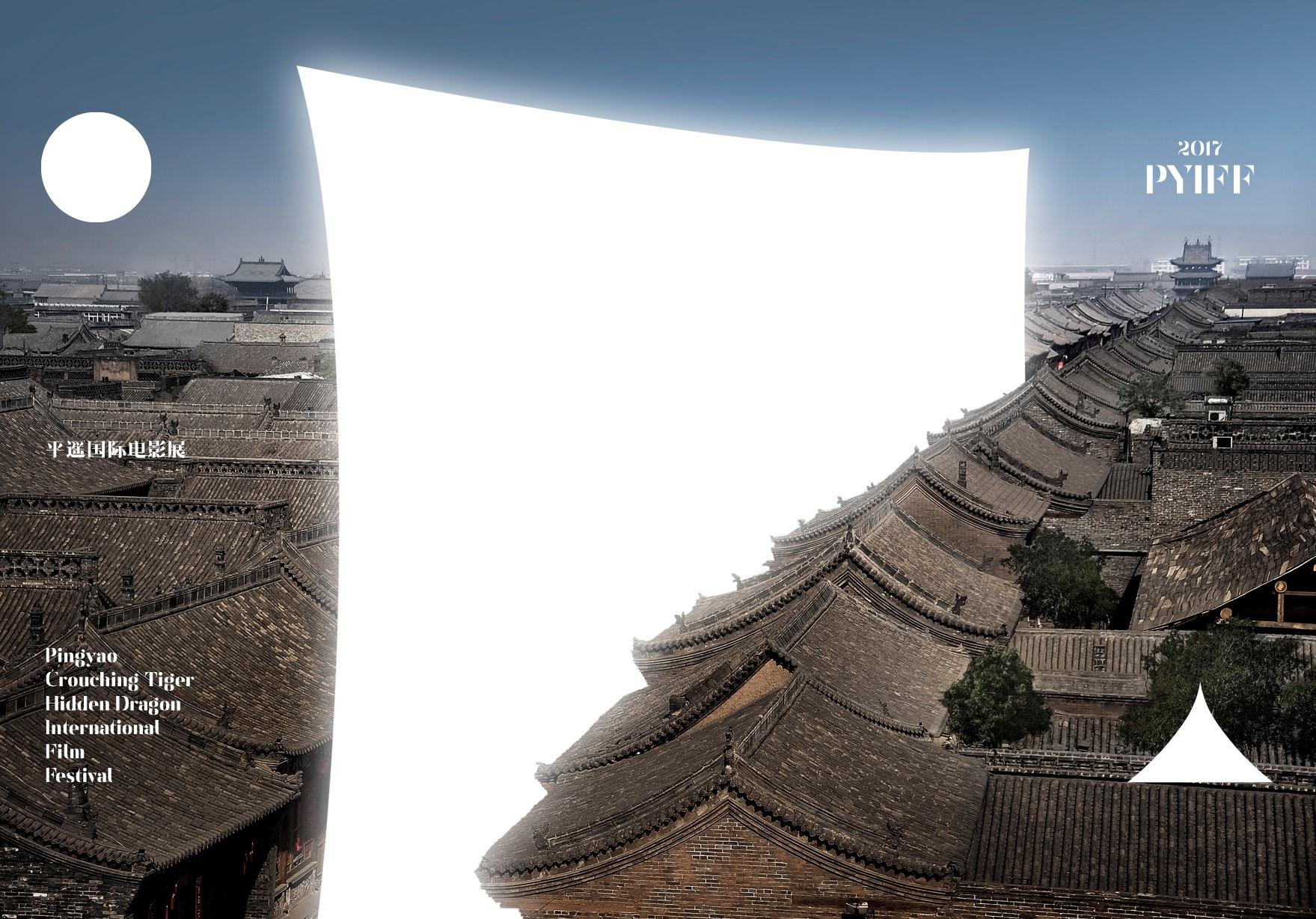 平遥国际电影展公布顾问团名单 杜琪峰冯小刚在列