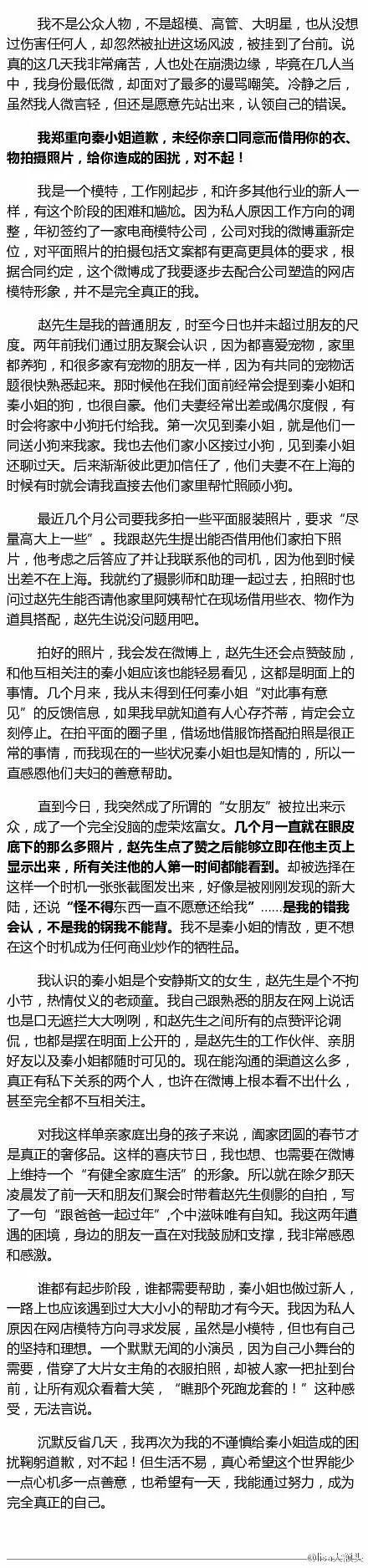 秦舒培落选维密大秀,前夫发微博庆祝暗讽对方!