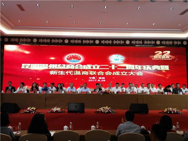 昆明温州总商会22周年庆典暨新生代温商联合会成立大会顺利举行