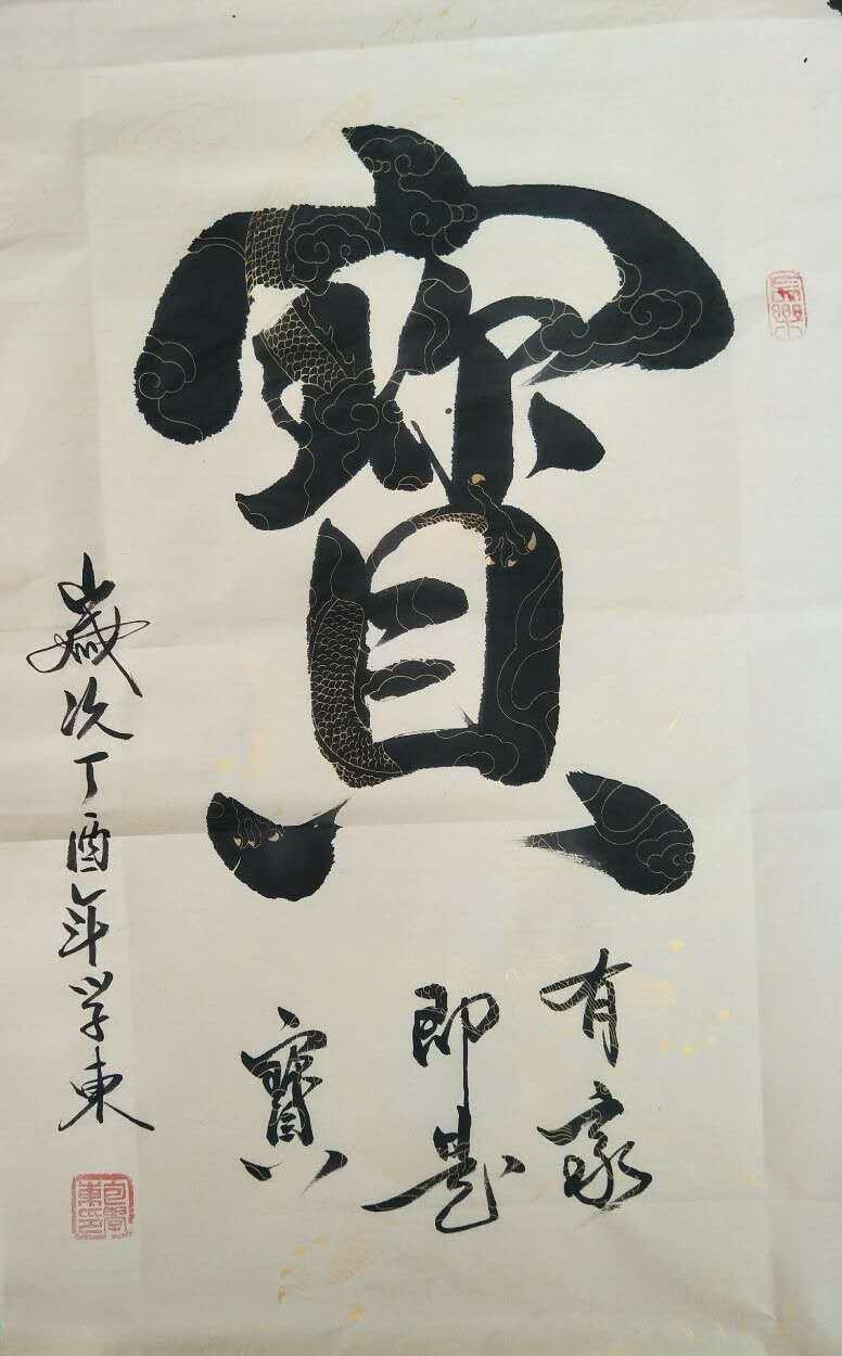 中国著名书法家包学东图片