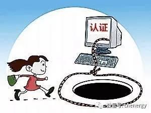 """小心!光伏产品认证换版惊现""""李鬼"""",一不小心就掉坑里……"""