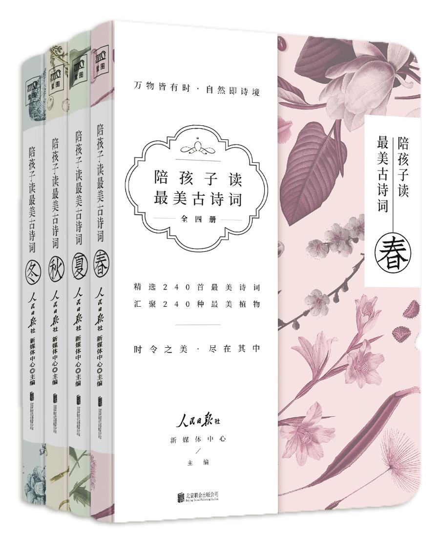 《陪孩子读最美古诗词》:让孩子爱上美好古诗词、爱上传统文化四时节气之书