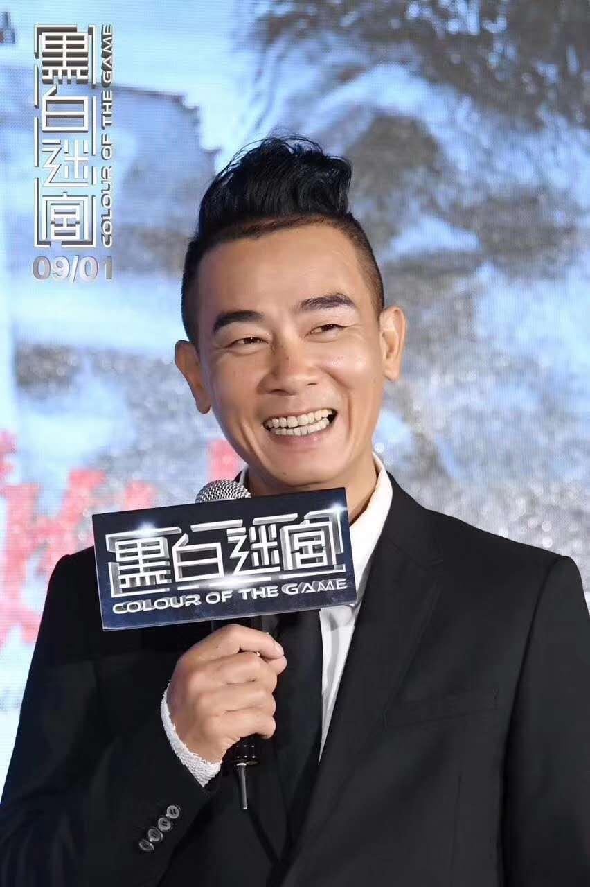 黑白迷宫 首映发布会 山鸡 陈小春霸气亮相 打造2017最正宗香港江湖片