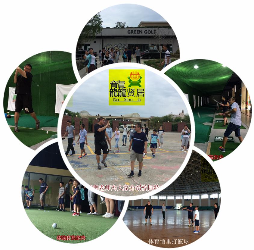 龘贤居2017年8月聚会在淀山湖畔中加枫华国际学校圆满举行