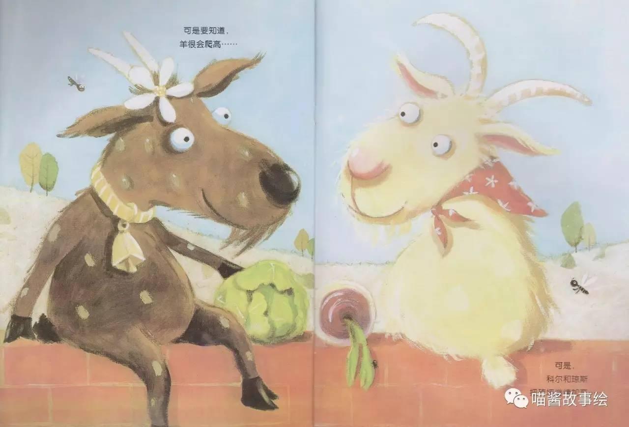 【每天都听绘本故事】c.291《两只羊的故事》- 喵小佳图片