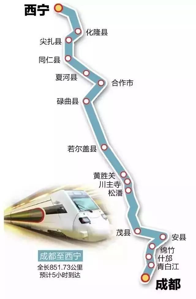 成都至西宁高铁路线图图片