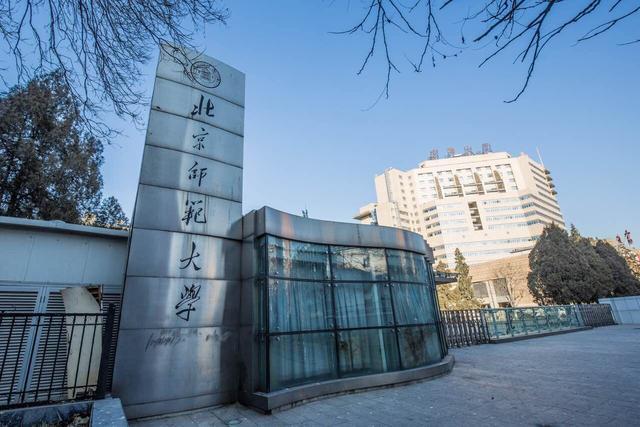 北京师范大学-2018考研 那些低调的名校,你的学校上榜没
