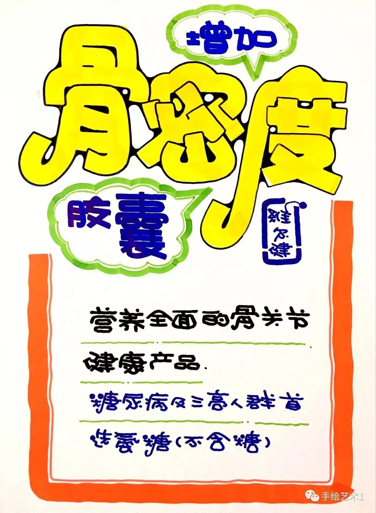 【手绘pop海报教程分解】黄金