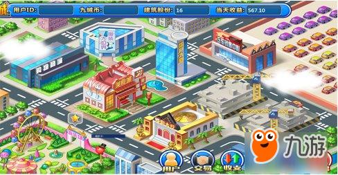《模拟九城》模拟城市手游横空出世 颠覆传统新模