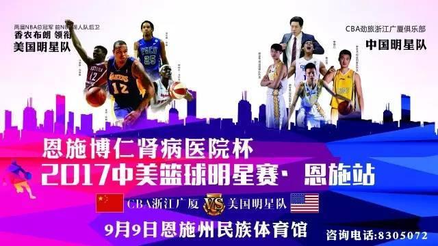 2017中美篮球明星对抗赛恩施站开赛,票量有限,快来抢购