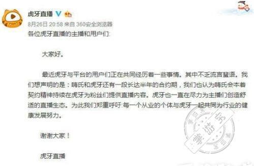 嗨氏跳槽事件大总结,LOL主播MISS和董小飒也被卷入?