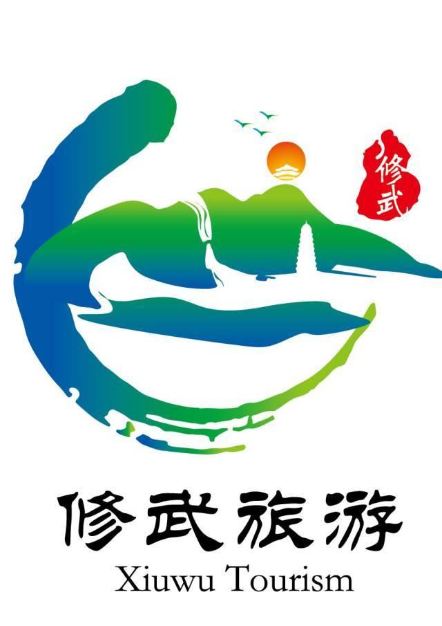 修武县旅游宣传口号和形象标识(logo) 征集结果公示图片
