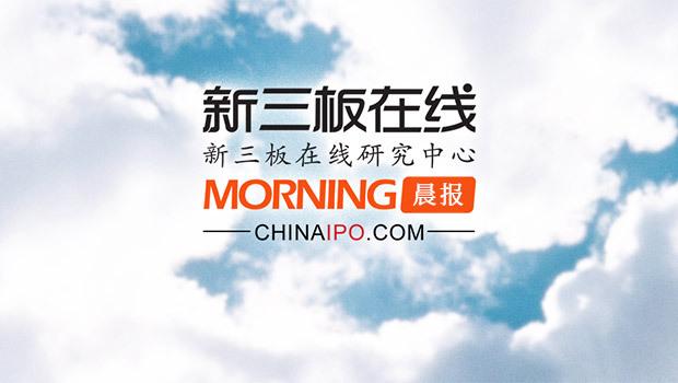 新三板在线晨报:蓝海之略今年上半年盈利3.44亿元_同比增长2456.36%